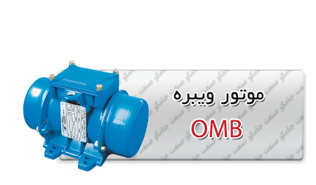 omb vibrating motors